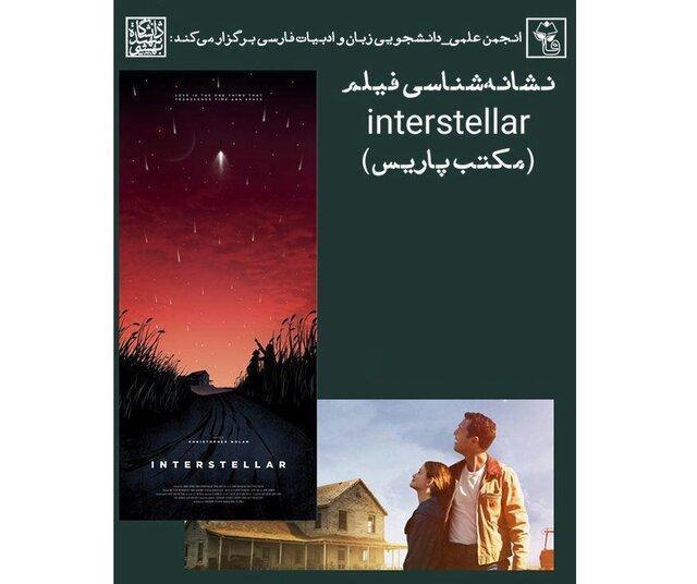نشست نشانه شناسی فیلم Interstellar برگزار می شود