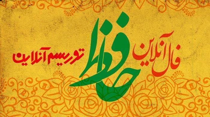 فال آنلاین دیوان حافظ دوشنبه 15 مهرماه 98