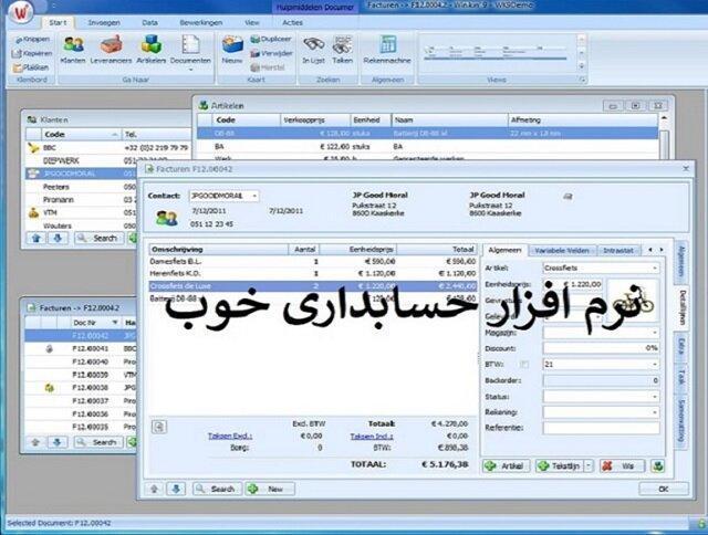 بهترین نرم افزار حسابداری چیست؟