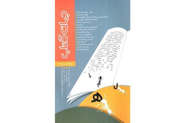 شماره جدید دنیا کتاب منتشر شد