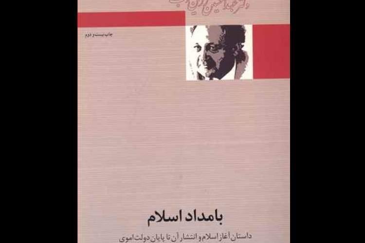 انتشار کتاب زرین کوب به زبان ایتالیایی