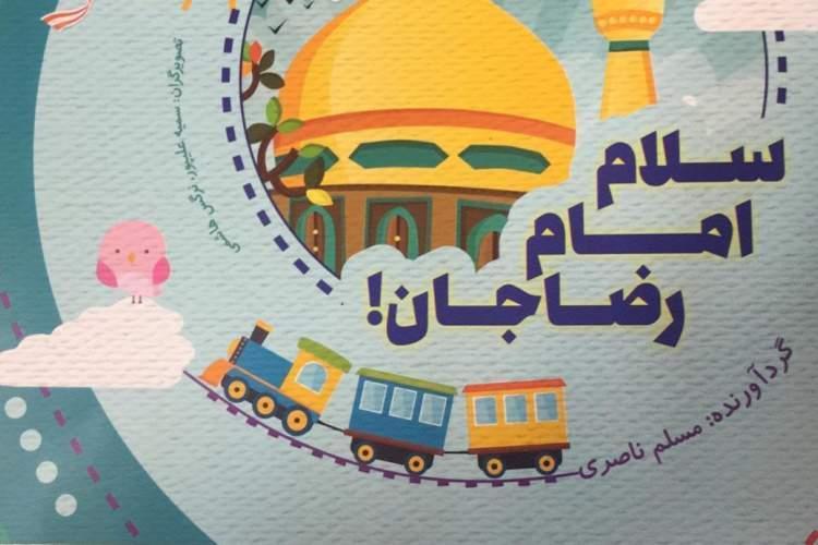 سلام امام رضا جان! به دست بچه ها رسید