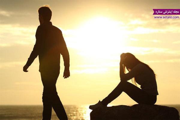 تمام کردن رابطه عاطفی در ذهن و در عمل